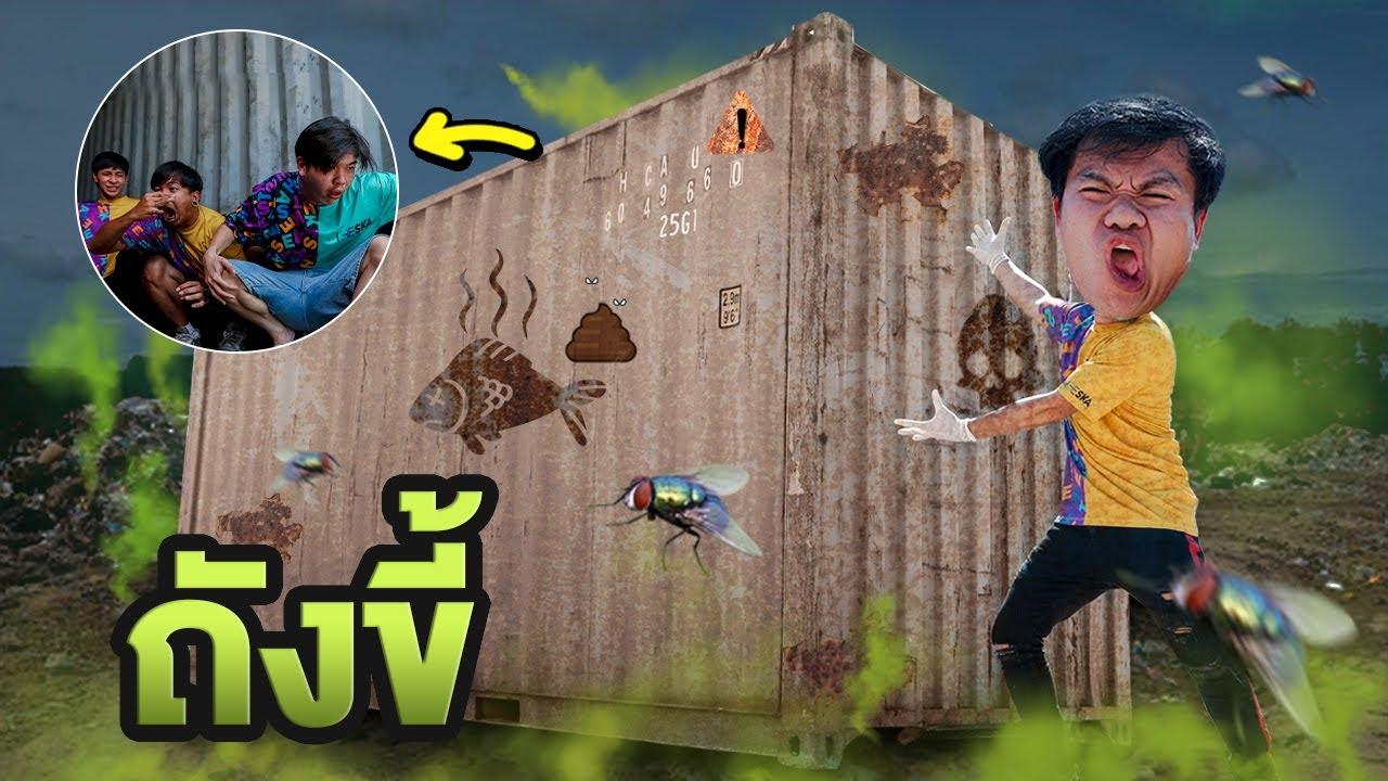 แข่งเอาตัวรอดจากตู้เหม็นนรก (ถังขี้!!!)