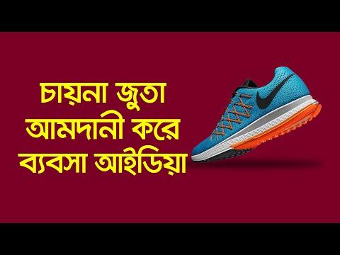চায়না জুতা আমদানি ব্যবসা আইডিয়া।Small Business Ideas । Import and Export Business Idea in Bangladesh
