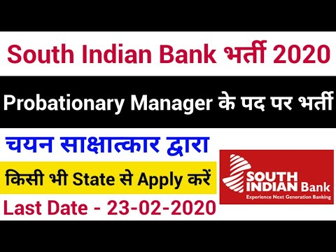 South Indian Bank Recruitment 2020 | Probationary Manager Vacancy 2020 | South Indian Bank Vacancy