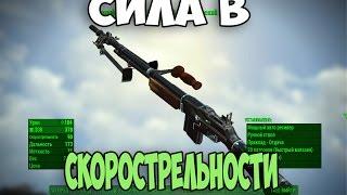 Fallout 4 М1928 BAR СИЛА В СКОРОСТРЕЛЬНОСТИ МОД