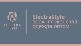 ElectraStyle - верхняя женская одежда оптом(, 2015-06-23T13:43:34.000Z)