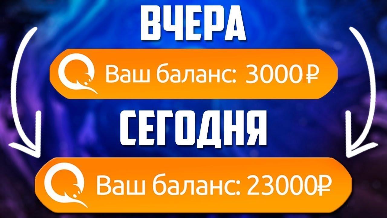 НОВЫЙ ВИД ЗАРАБОТКА В ИНТЕРНЕТЕ! КОМПАНИЯ 1win invest