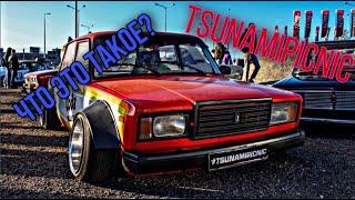 TSUNAMI PICNIC 2020. G-Drive Drift Games. Обзор на Цунами Пикник 2020. Был гостем, стал участником
