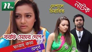 Bangla Natok Barfi Megher Deshe (বরফি মেঘের দেশে) Apurba & Farah Ruma; Directed by Nazrul Islam Raju
