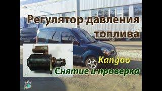 Регулятор-дозатор давления топлива (мех.износ) - Renault Kangoo 1.5cdi