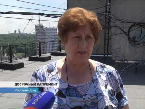 День молодежи в Ростове 2017