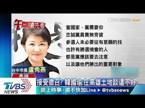 要贏柯文哲! 藍基層籲:納徵召韓國瑜選項