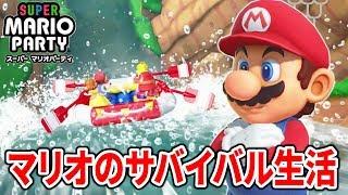 【スーパーマリオパーティ】これがマリオのサバイバル生活!巨大な滝から生き残れ!