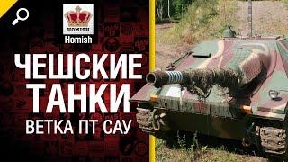 Чешские Танки - Ветка ПТ САУ - Будь готов! - от Homish [World of Tanks]