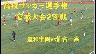 聖和学園高校サッカー 総決算初戦