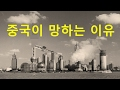 中国が崩壊するこれだけの理由に対する韓国人のコメントにワロタ【韓国の反応】