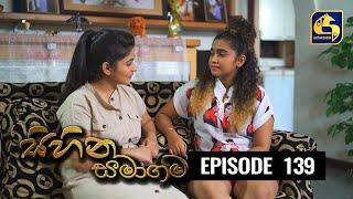 SIHINA SAMAGAMA Episode 139 ||''සිහින සමාගම'' || 11th December 2020 Thumbnail