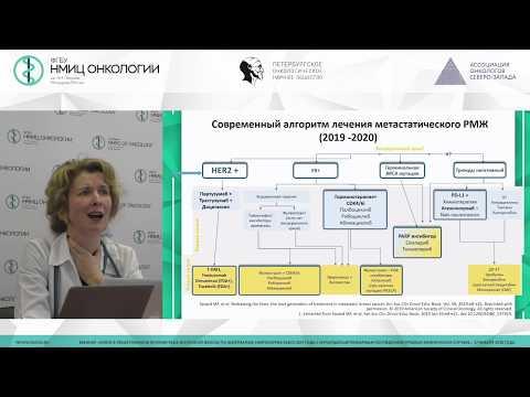 Новое в лекарственном лечении метастатического РМЖ