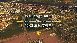 PS Plus I 시티즈: 스카이라인 - PlaySta…