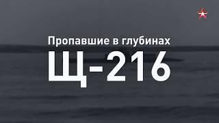 Пропавшие в глубинах: Щ-216