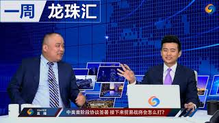 中美首阶段协议签署 接下来贸易战将会怎么打?《一周龙珠汇》第78期