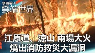江原道、涼山 兩場大火 燒出消防救災大漏洞 - 李四端的雲端世界