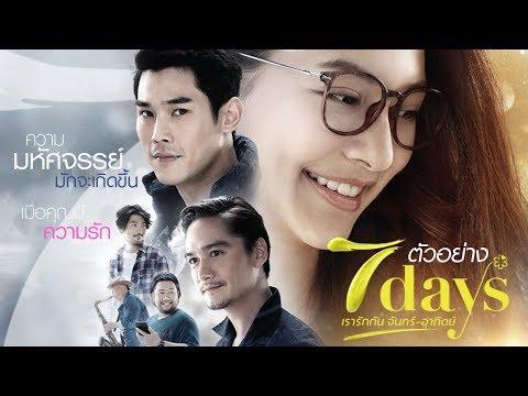ตัวอย่าง 7Days เรารักกันจันทร์-อาทิตย์ (Official Trailer)