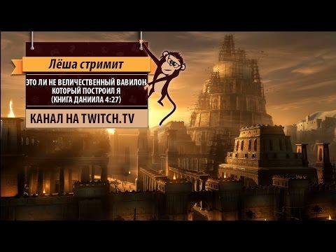 Вавилон как он есть. Запись стрима игры на четверых. twitch.tv/khaletski