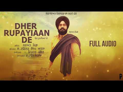 Dher Rupayiaan de | Salamat Joga | New Punjabi Songs 2018 | Sur Salamat Records