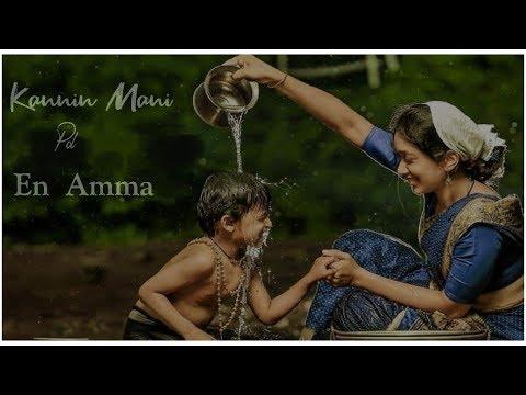 💞 Mother Special 💞 Kannin Mani Pol En Amma 💞 Tamil Whatsapp Status Video 💞
