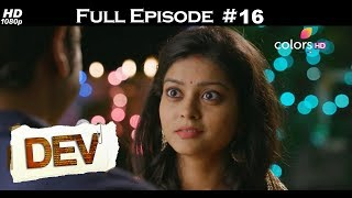 Dev - 24th September 2017 - देव - Full Episode