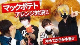 【料理】冷めたマックのポテトを激うまアレンジする方法2選!!