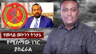 Mesay Mekonnen on the current Ethiopian affairs | TPLF | Dr Abiy Ahmed