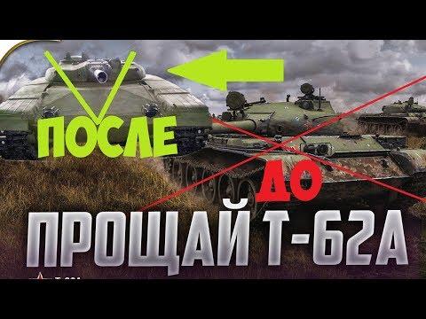 Т-62А ВЫВОДЯТ ИЗ ИГРЫ! - Cмотреть видео онлайн с youtube, скачать бесплатно с ютуба