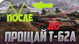 Т-62А ВЫВОДЯТ ИЗ ИГРЫ!