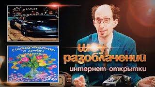 Истории браузера - Шоу Расследование. Интернет-открытки.