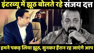 Sanjay Dutt Speaks Lie In A Interview || Scene was shown in SANJU || Want To Know The Truth?