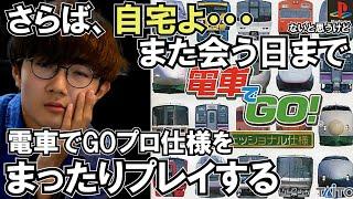 【さらば、自宅】電車でGOプロ仕様をまったりプレイする(´・ω・`)