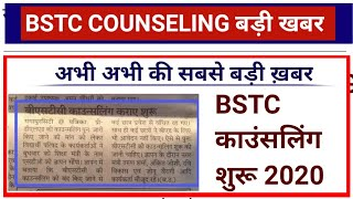 bstc counseling 2020 latest newsbstc 2020!bstc exam 2020!bstc 1st & 2nd year exam date !bstc news म