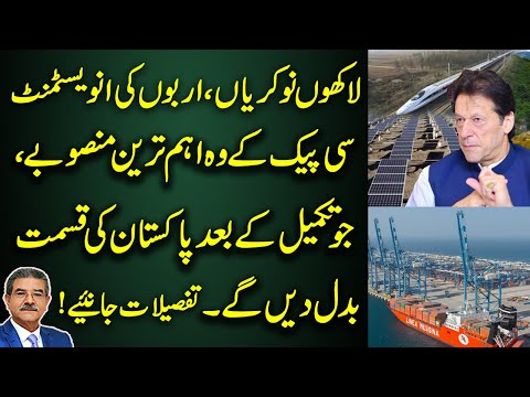 Imp Projects that will create thousands of Jobs in Pakistan | Details by Sami Ibrahim