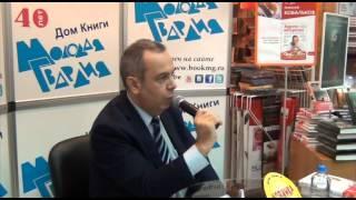 Алексей Ковальков в Доме книги
