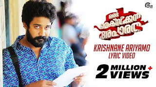 Oru Mexican Aparatha | Krishnane Ariyamo Lyric Video | Tovino Thomas, Neeraj Madhav | Official