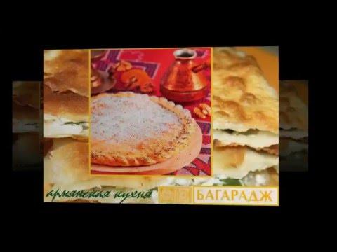 Армянская кухня. Багарадж