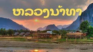 ዦ 53 ዣ Лаос. Прибытие в Луанг Намтха