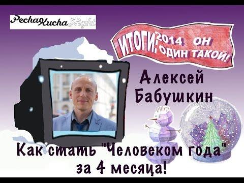Алексей Бабушкин PechaEkb Итоги