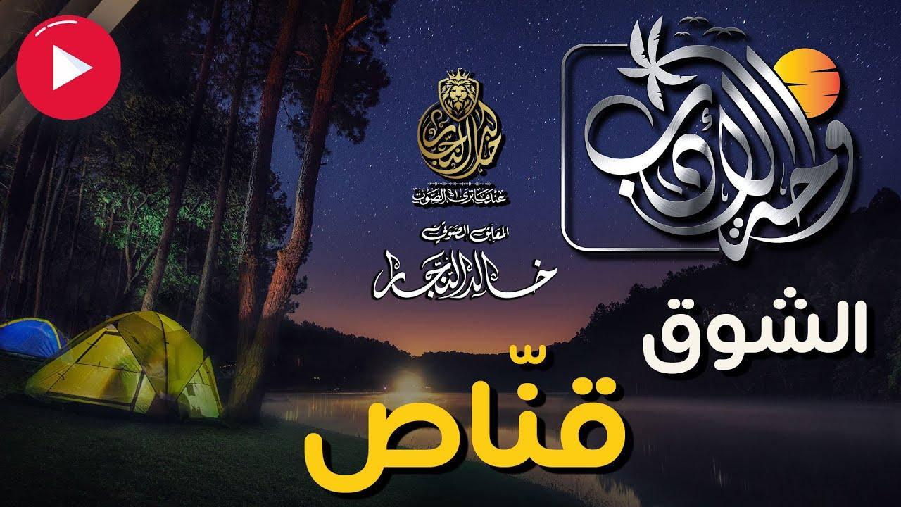 قصيدة الشوق قناص   كلمات بدر الملاك   واحة الأدب   مع خالد النجار ?