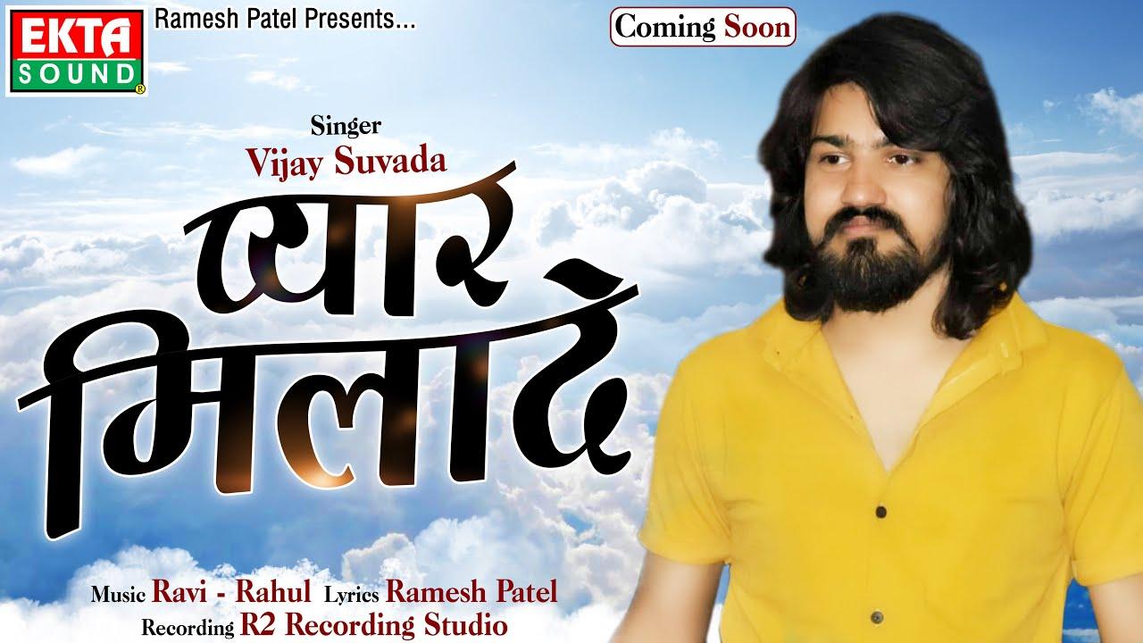 Pyar Milade || Vijay Suvada || New Hindi Song || Coming Soon || Ekta Sound