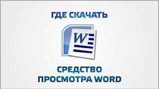 Средство просмотра Word
