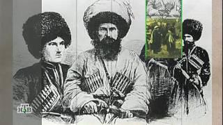 «Российская Империя. Александр II»: Окончание Кавказской войны