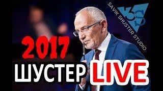 Шустер LIVE 2017  последний выпуск Избранное  Лучшие моменты ток шоу Шустер LIVE сезона 2016