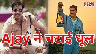 Akshay की Toilet Ek Prem Katha को इस मामले में Ajay ने चटाई धूल