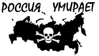 НАСТОЯЩАЯ ПРОБЛЕМА РОССИИ...   ЭТО...