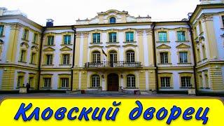 Кловский дворец в Киеве(, 2016-05-13T22:47:56.000Z)