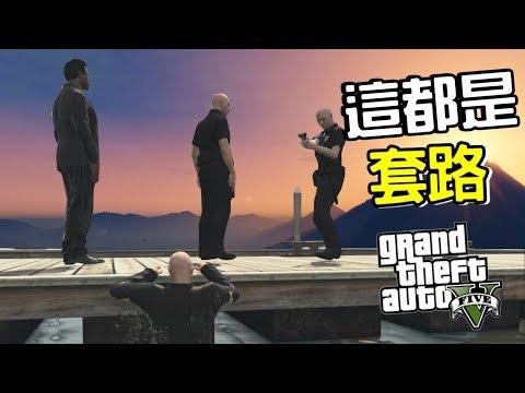 【阿杰】RAGE Multiplayer GTA | #14 - 這都是套路