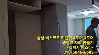 삼성 비스코프 키친핏 4도어,3도어 냉장고 자리 만들기